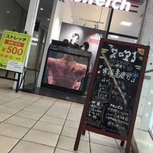 1/17日(日)新百合ヶ丘店の1日