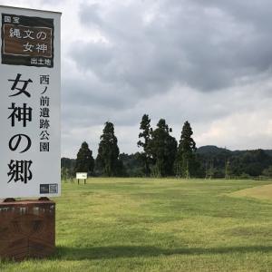 国宝 縄文の女神 (山形県 舟形町)
