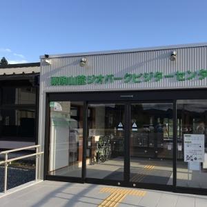 栗駒山麓ジオパーク ビジターセンター (宮城県 栗原市)