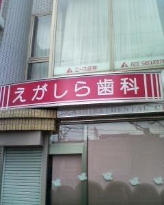 えがちゃん 歯医者さん?