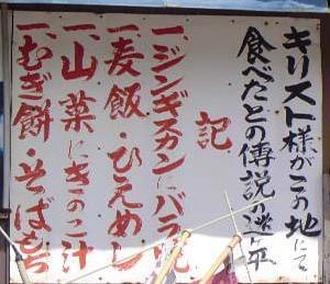 キリストは日本でジンギスカンを食べていた?  (Re-New & Mixed UP)