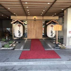 鳴子温泉 ホテル亀屋 (宮城県 大崎市 鳴子温泉)