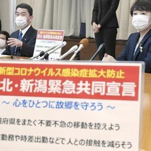 東北と新潟7県が外出自粛の 「緊急共同宣言」 を発表