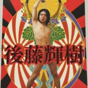 東京都知事選で見つけた 「彼」