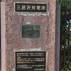 宮沢賢治 『発電所』 と 三居沢水力発電所(仙台市 青葉区)