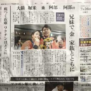 朝日新聞 について