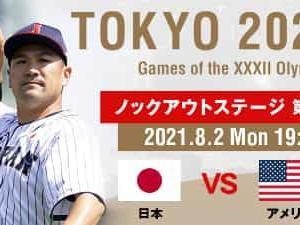 東京オリンピック 野球 日本 vs アメリカ