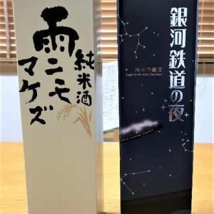 純米酒 「雨ニモマケズ」 純米吟醸酒 「銀河鉄道の夜」