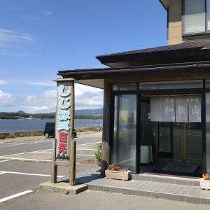 十三湖 と しじみラーメン (青森県 五所川原市)