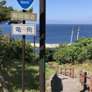 竜飛漁港 と 太宰治文学碑
