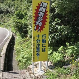 鳥海山 2019 途中撤退 Ⅰ (山形県 酒田市)