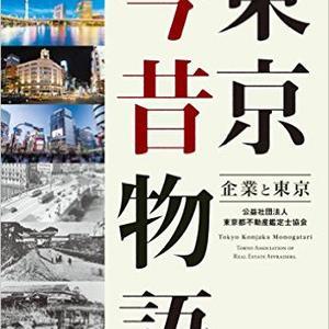 東京今昔物語 ―企業と東京―