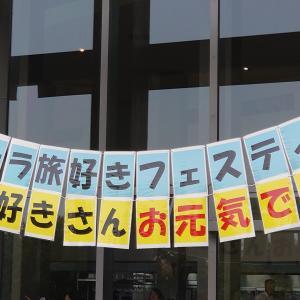 感謝!サヨナラ!最後の旅好きフェスティバル!無事終えました!^^