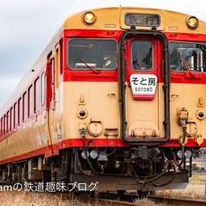 1月のいすみ鉄道