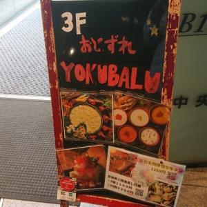 """""""ヨクバル""""さんで~~食べ飲み放題を満喫(^^♪"""