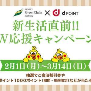 3月6日(土)14:00キックオフ ベガルタ仙台 VS 川崎フロンターレ