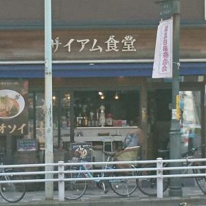ラーメンの旅❗上野「サイアム食堂」