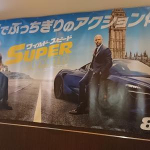 映画「ワイルド・スピード スーパーコンボ」を鑑賞❗