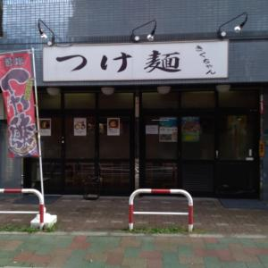 ラーメンの旅!板橋区役所前「きくちゃん」