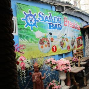 (パタヤ) ソイ8の激安レストランSailor Barで朝食・アカンカッタ!