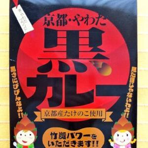 379食目:京都・やわた黒カレー(販売終了)(八幡市商工会特産品開発事業ワーキング研究会)