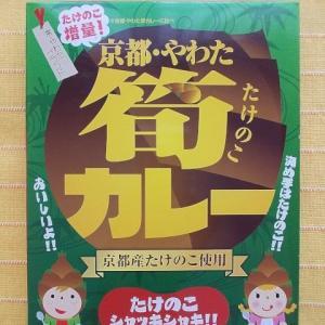 380食目:京都・やわた筍カレー(販売終了)(八幡市商工会特産品開発事業ワーキング研究会)