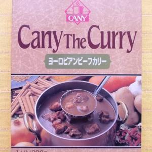 382食目:CANYヨーロピアンビーフカリー(キャニー)