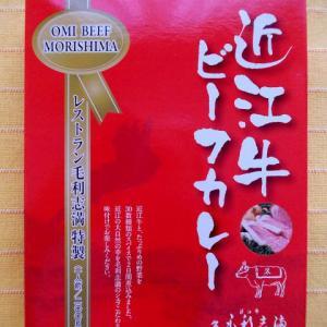 386食目:近江牛ビーフカレー(森島商事)