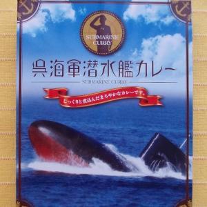 387食目:呉海軍潜水艦カレー(販売終了)(プランニングジョイ)