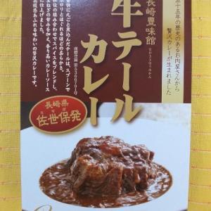 389食目:長崎豊味館牛テールカレー(旧型)(豊味館)