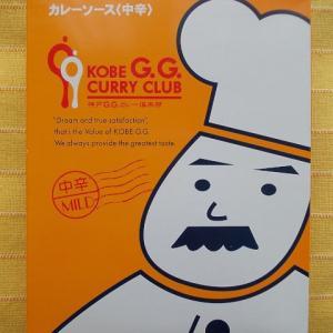 397食目:神戸G.G.カレー倶楽部 カレーソース中辛(神戸G.G.)