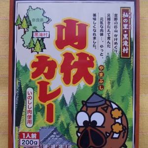 399食目:山伏カレー(黒滝村商工会)