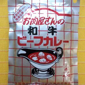 401食目:お肉屋さんの和牛ビーフカレー(本田食品)