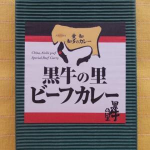 402食目:「愛知 知多のカレー」黒牛の里ビーフカレー(黒牛の里)