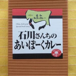 403食目:「愛知 知多のカレー」石川さんちのあいぽーくカレー(ブリオ)
