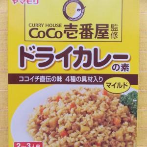 404食目:CoCo壱番屋監修ドライカレーの素マイルド(ヤマモリ)