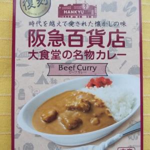 405食目:復刻 阪急百貨店大食堂の名物カレー 中辛(ハウス食品)