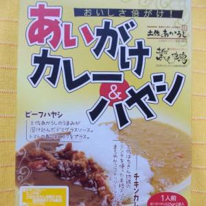 406食目:あいがけカレー&ハヤシ(高知県特産品販売)