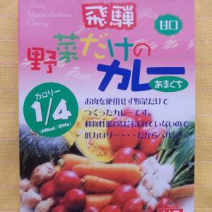 411食目:飛騨野菜だけのカレー甘口(天領食品)