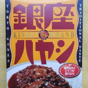 原点回帰!415食目:銀座ハヤシ(銀座カリー缶セット)(明治)