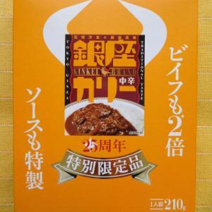 417食目:銀座カリー25周年特別限定品(明治)