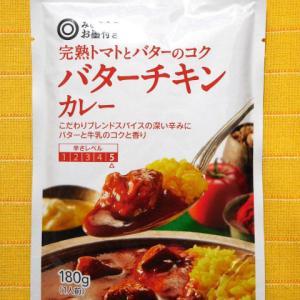 421食目:みなさまのお墨付き 完熟トマトとバターのコク バターチキンカレー 辛さ5(西友)