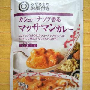 423食目:みなさまのお墨付き カシューナッツ香る マッサマンカレー 辛さ3(西友)