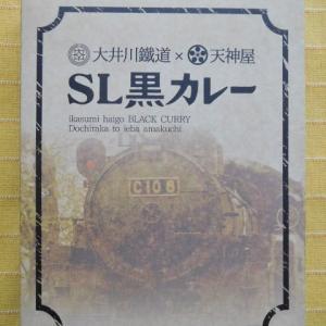 434食目:大井川鐡道×天神屋 SL黒カレー(大井川鐡道)