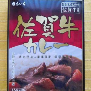 435食目:まるいち佐賀牛カレー(九州丸一食品)