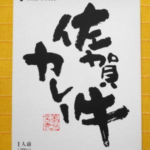 436食目:SABOSHI佐賀牛カレー(佐星醤油)