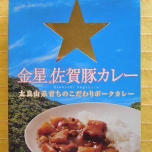437食目:金星佐賀豚カレー(ニコー商店)