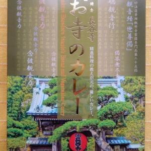 438食目:鎌倉長谷寺 お寺のカレー(テラズ)