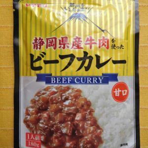 440食目:静岡県産牛肉を使ったビーフカレー甘口(ヤマモリ)