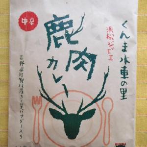 442食目:くんま水車の里 浜松ジビエ 鹿肉カレー中辛(夢未来くんま)